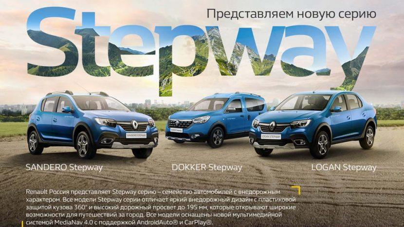 Logan Stepway va debuta la Salonul Auto de la Moscova