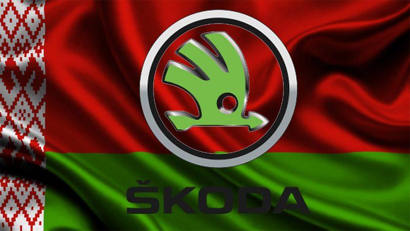 Skoda Belarus autoexpert.ro